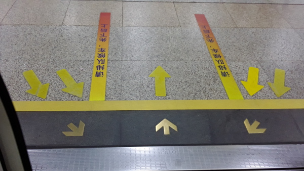 Markings encouraging subway riders to queue up